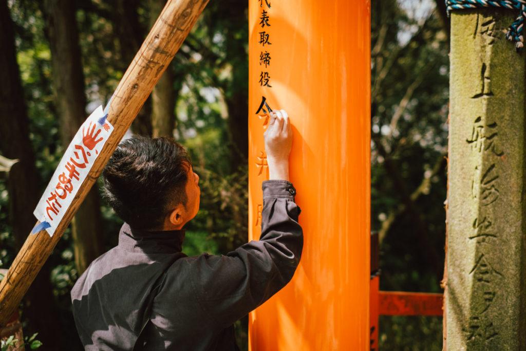 Fushimi Inari-Taisha à Kyoto au Japon